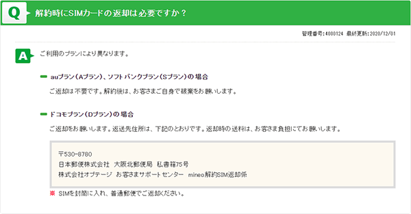 mineo|解約時にSIMカードの返却は必要ですか?