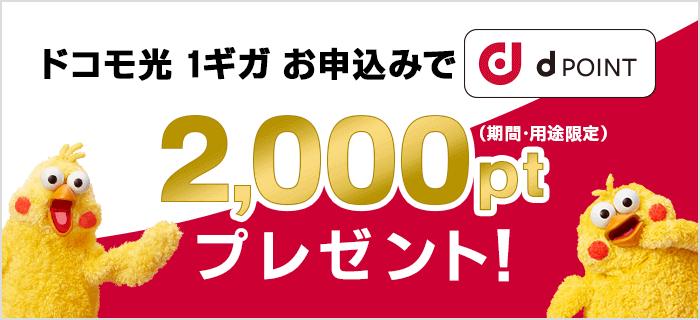 dポイント2,000円分プレゼント