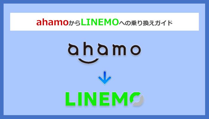 ahamo(アハモ)からLINEMO(ラインモ)にMNPで乗り換える全手順と注意点を徹底解説