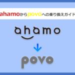ahamoからpovo(ポヴォ)にMNPで乗り換える全手順と注意点を徹底解説