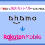 ahamo(アハモ)から楽天モバイルにMNPで乗り換える全手順と注意点を徹底解説