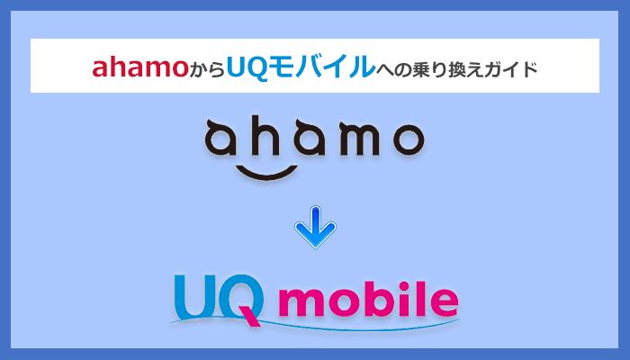 ahamo(アハモ)からUQモバイルにMNPで乗り換える全手順と注意点を徹底解説