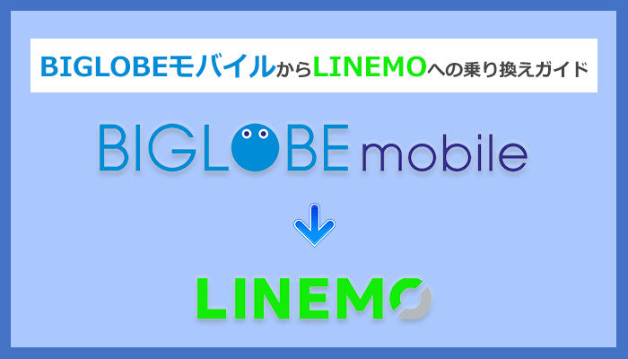 BIGLOBEモバイルからLINEMO(ラインモ)にMNPで乗り換える全手順と注意点を徹底解説