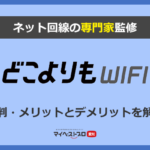 どこよりもWiFiの評判は?おすすめ?ネット回線の専門家がメリットとデメリットを解説