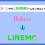IIJmio(アイアイジェイミオ)からLINEMO(ラインモ)にMNPで乗り換える全手順と注意点を徹底解説