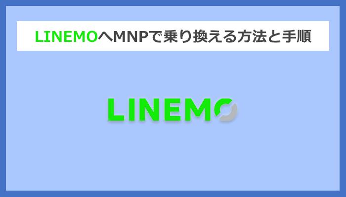 【キャリア別】LINEMO(ラインモ)へMNPで乗り換える方法と手順まとめ