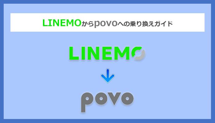 LINEMO(ラインモ)からpovo(ポヴォ)にMNPで乗り換える全手順と注意点を徹底解説