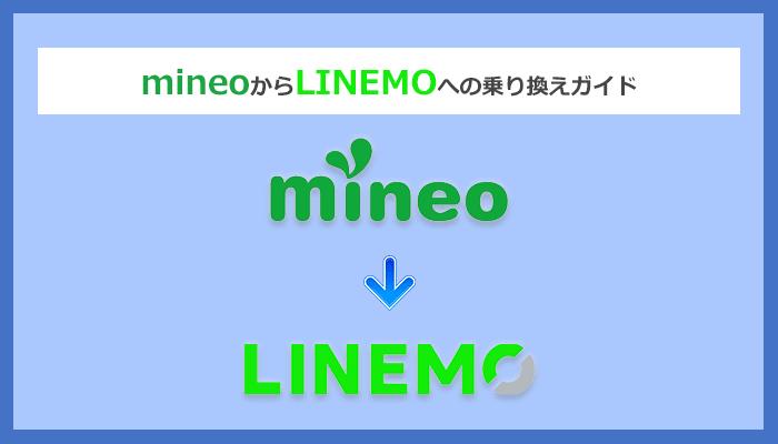 mineo(マイネオ)からLINEMO(ラインモ)にMNPで乗り換える全手順と注意点を徹底解説
