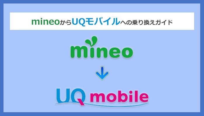 mineoからUQモバイルにMNPで乗り換える全手順と注意点を徹底解説