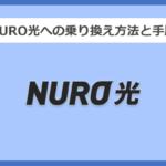 【回線事業者別】NURO光への乗り換え方法と手順まとめ