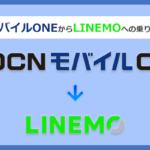 OCNモバイルONEからLINEMO(ラインモ)にMNPで乗り換える全手順と注意点を徹底解説
