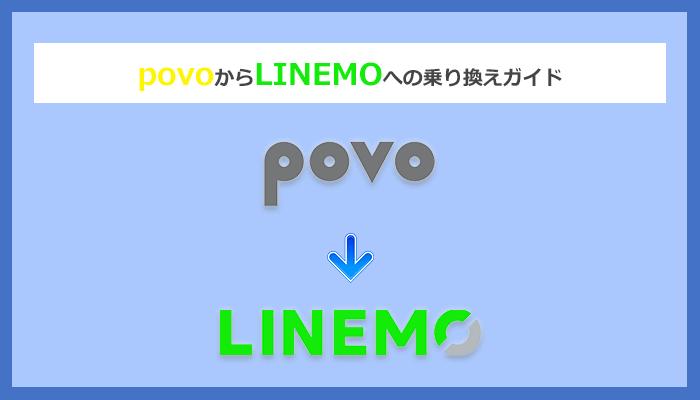 povo(ポヴォ/ポボ)からLINEMO(ラインモ)にMNPで乗り換える全手順と注意点を徹底解説