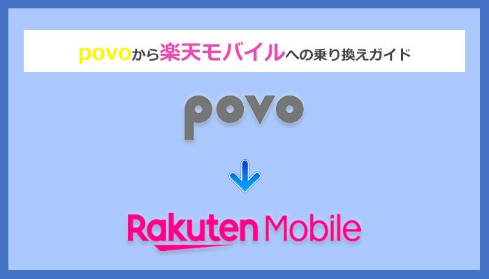 povo(ポヴォ/ポボ)から楽天モバイルにMNPで乗り換える全手順と注意点を徹底解説