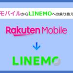 楽天モバイルからLINEMO(ラインモ)にMNPで乗り換える全手順と注意点を徹底解説