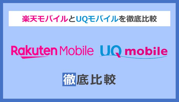楽天モバイルとUQモバイルを徹底比較!どっちがオトク?選ぶべき?