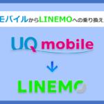 UQモバイルからLINEMO(ラインモ)にMNPで乗り換える全手順と注意点を徹底解説