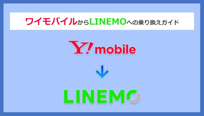 ワイモバイルからLINEMO(ラインモ)にMNPで乗り換える全手順と注意点を徹底解説