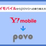 ワイモバイルからpovo(ポヴォ)にMNPで乗り換える全手順と注意点を徹底解説