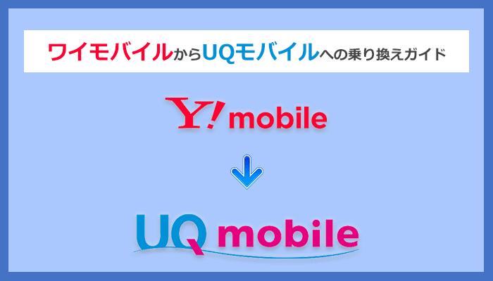ワイモバイルからUQモバイルにMNPで乗り換える全手順と注意点を徹底解説