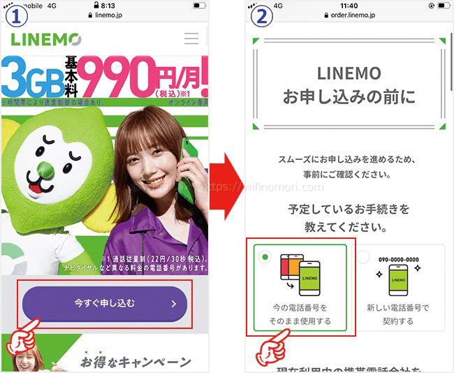 LINEMOをMNPで申し込む手順