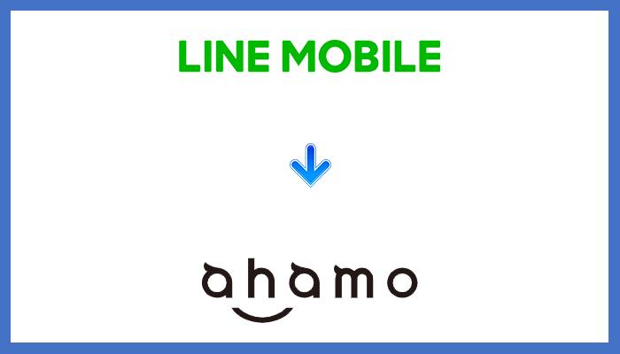 LINEモバイルからahamo(アハモ)に乗り換える全手順