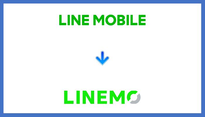LINEモバイルからLINEMOに乗り換える全手順