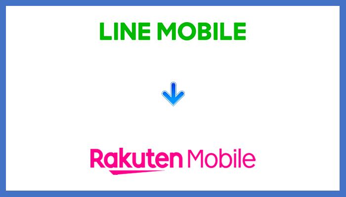 LINEモバイルから楽天モバイルに乗り換える全手順