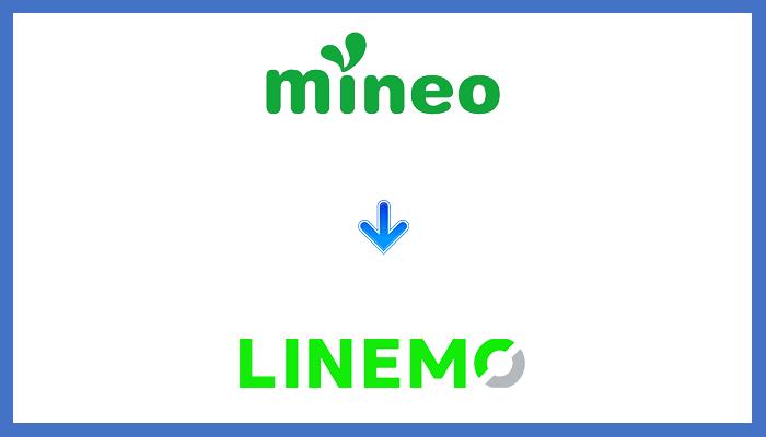 mineoからLINEMOに乗り換える全手順