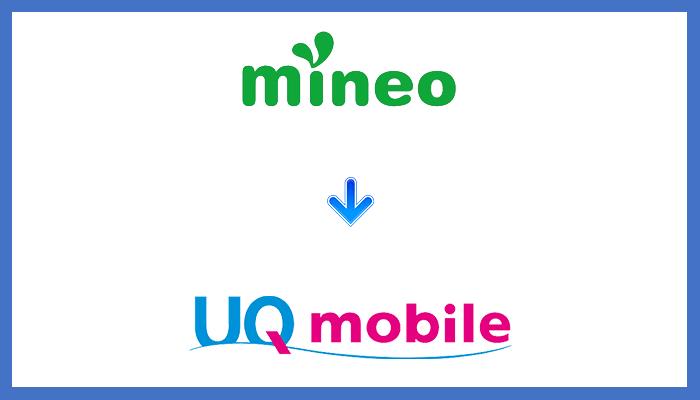 mineoからUQモバイルに乗り換える全手順