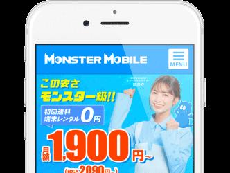 モンスターモバイル公式サイト