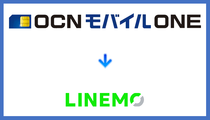 OCNモバイルONEからLINEMOに乗り換える全手順