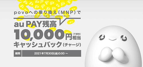 au PAY残高10,000円相当キャッシュバック(チャージ)キャンペーン
