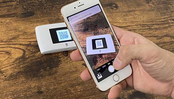 QRコードを読み取れば自動でWi-Fiにつながる