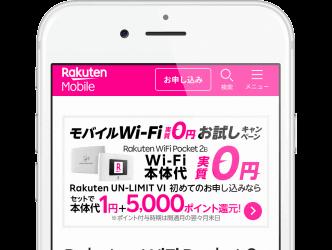 楽天モバイルのポケットWiFi公式サイト