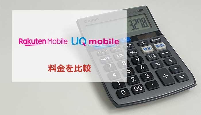 楽天モバイルとUQモバイルの料金コスパを比較