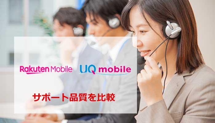 楽天モバイルとUQモバイルのサポート品質を比較