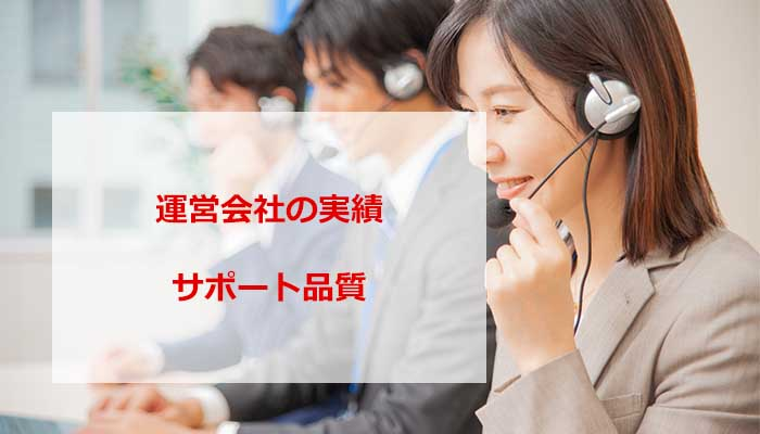 運営会社の実績・サポート品質を確認する