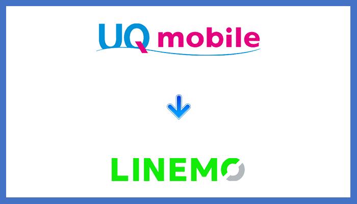 UQモバイルからLINEMOに乗り換える全手順