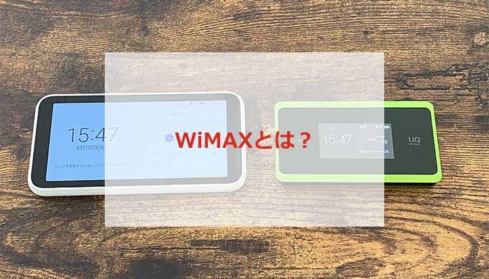 WiMAXってなに?