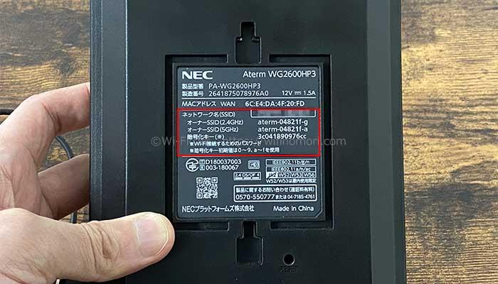 無線ルーターのSSIDとパスワード
