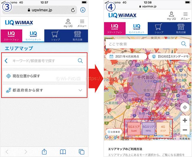 WiMAX+5Gのエリア確認方法