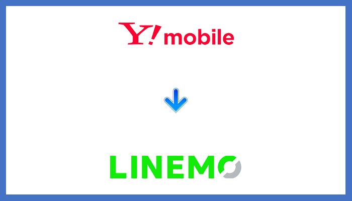 ワイモバイルからLINEMOに乗り換える全手順