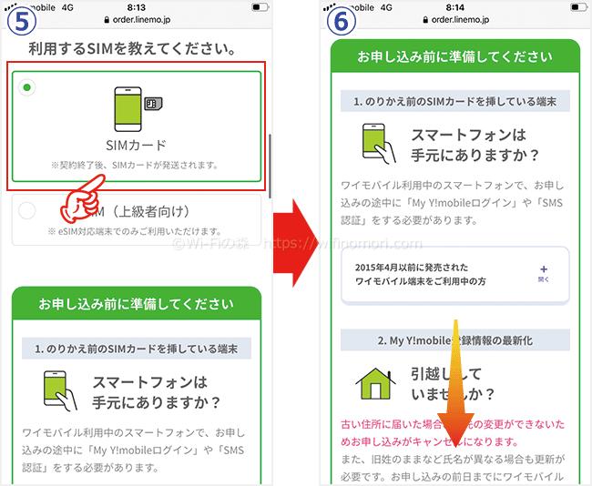 ワイモバイルからLINEMOに乗り換える手順