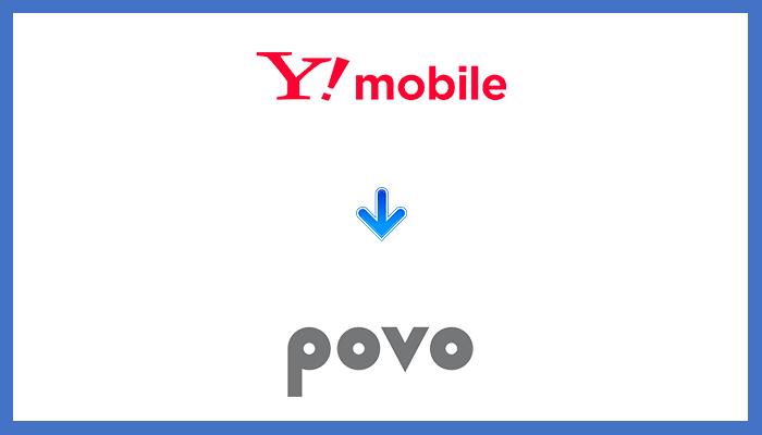 ワイモバイルからpovoにMNPで乗り換える全手順