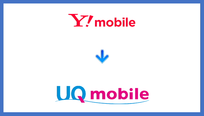 ワイモバイルからUQモバイルに乗り換える全手順