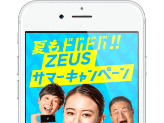 ゼウスWiFi公式サイト