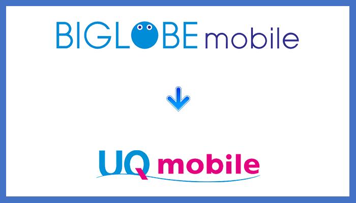 BIGLOBEモバイルからUQモバイルに乗り換える全手順