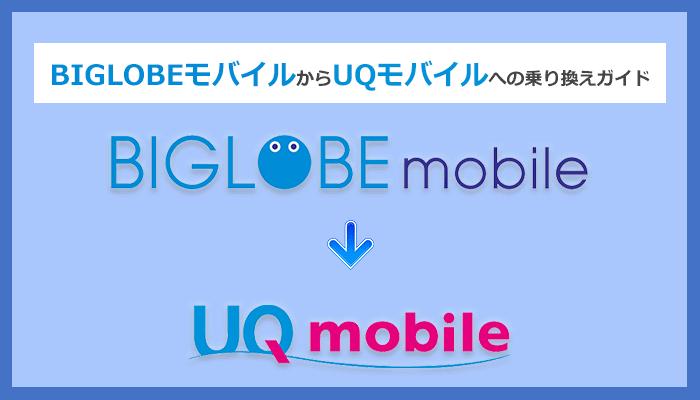 BIGLOBEモバイルからUQモバイルにMNPで乗り換える全手順と注意点を解説