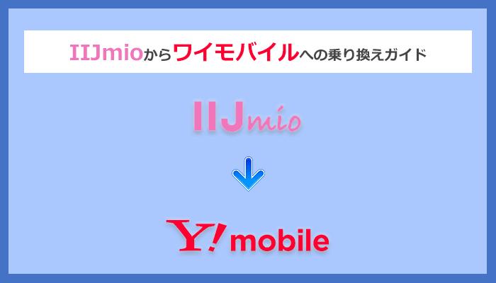 IIJmio(アイアイジェイミオ)からワイモバイルにMNPで乗り換える全手順と注意点を徹底解説