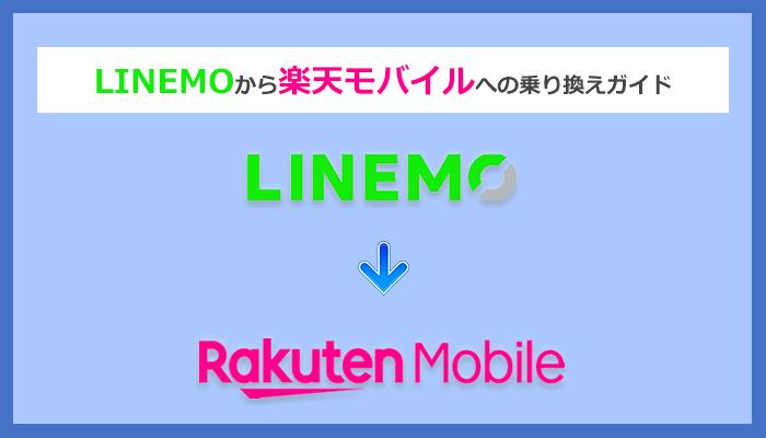 LINEMOから楽天モバイルにMNPで乗り換える全手順と注意点を徹底解説